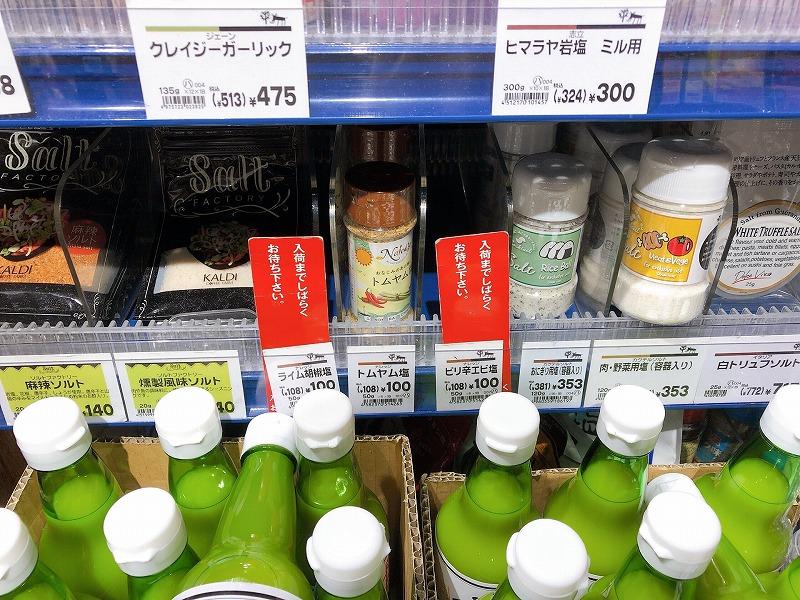 カルディ海老塩が売り切れている様子を撮影した写真