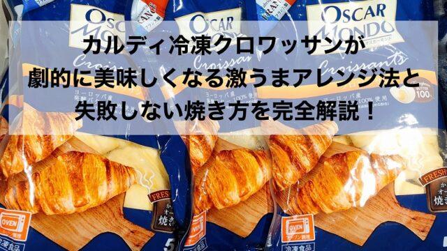 カルディ冷凍クロワッサンのパッケージ写真