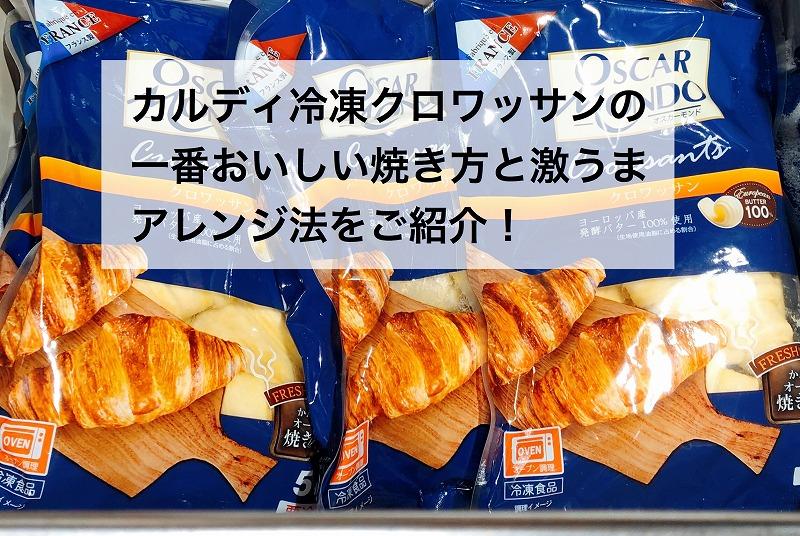 カルディ冷凍クロワッサンのパッケージ