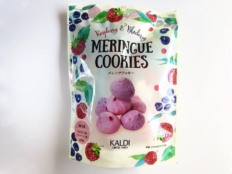 カルディメレンゲクッキー
