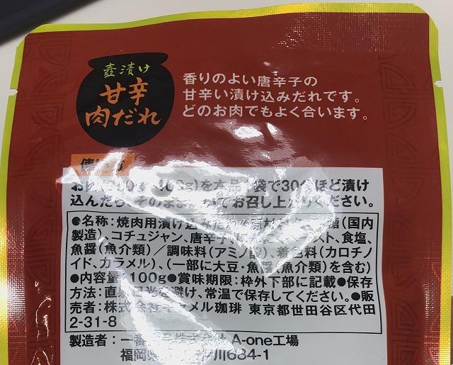 『壺漬け甘辛肉だれ』の成分表を撮影した写真