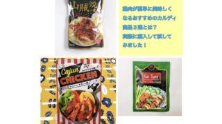 鶏肉が簡単に美味しくなるおすすめのカルディ商品3つの画像
