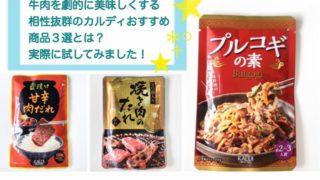 牛肉を劇的に美味しくする3つのカルディ商品の写真
