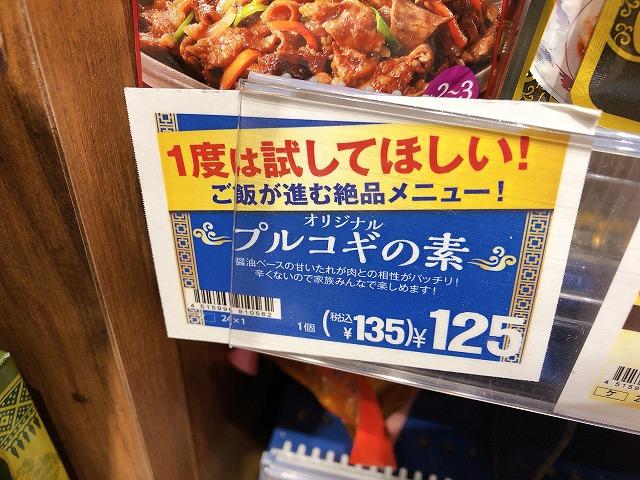 カルディ店舗で「プルコギの素」がおすすめされている様子を撮影した写真