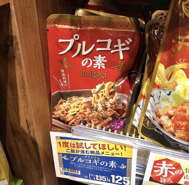 カルディ「プルコギの素」が店舗で販売されている様子を撮影した写真