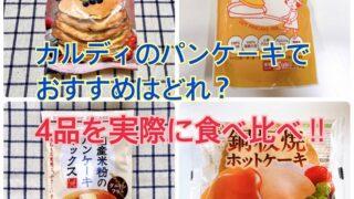 カルディ―パンケーキおすすめ