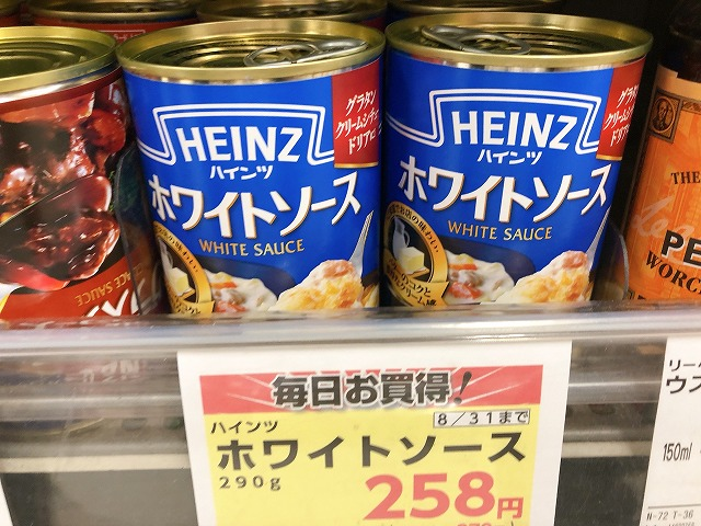 スーパーで販売されているホワイトソースの写真
