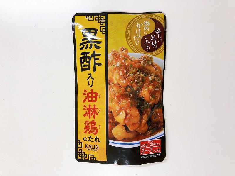 黒酢入り油淋鶏のたれのパッケージ写真を撮影した写真