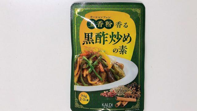 五香粉香る黒酢炒めの素のパッケージを撮影した写真