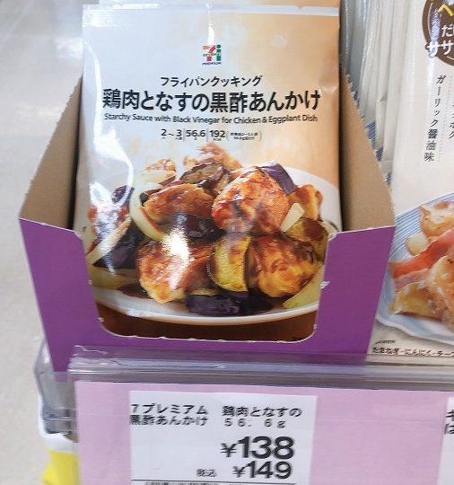 「鶏肉となすの黒酢あんかけ」が販売されている様子を撮影した写真