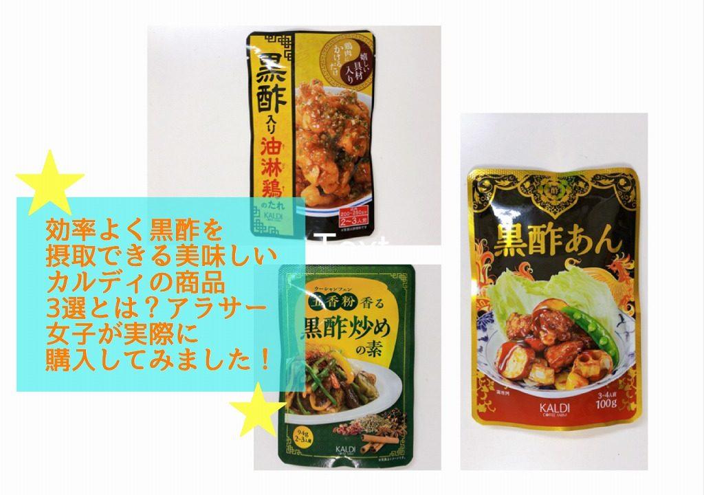 カルディで販売されている黒酢を使った商品を撮影した写真