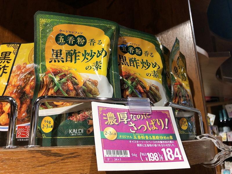 「五香粉香る黒酢炒めの素」が販売されている様子を撮影した写真