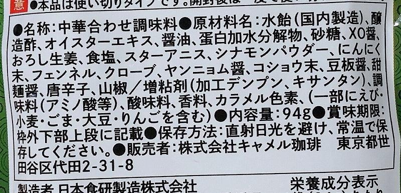 黒酢炒めの素の成分表を撮影した写真