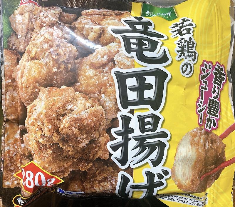 若鶏の竜田揚げのパッケージを撮影した写真
