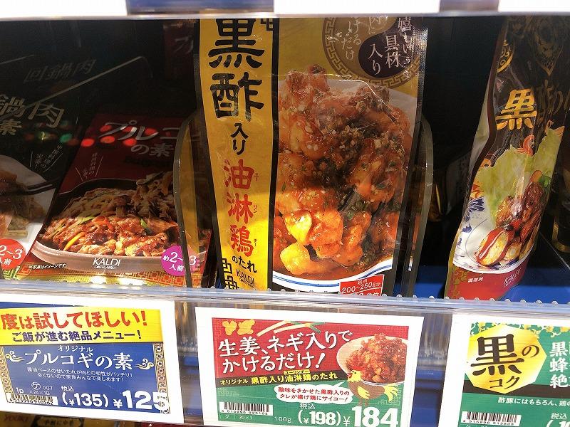 『黒酢入り油淋鶏のたれ』が販売されている様子を撮影した写真