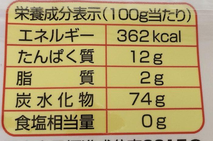 小麦でできたパスタの栄養価情報