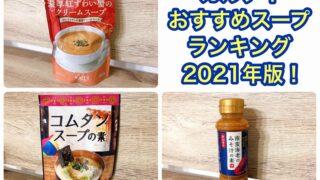カルディおすすめスープランキング2021年