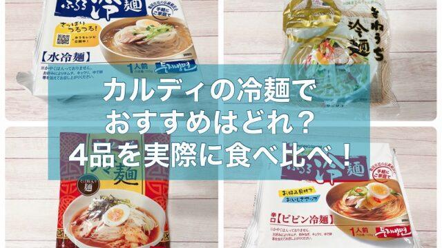 カルディおすすめ冷麺