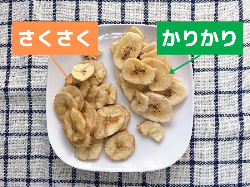 カルディバナナチップスの比較写真