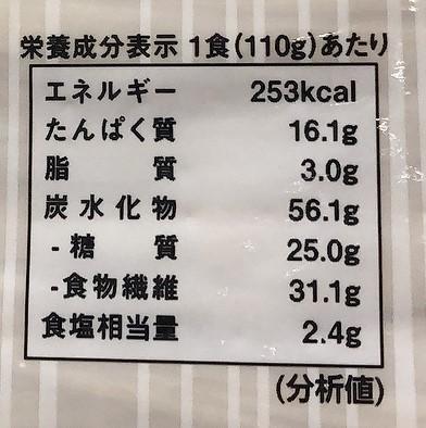 カルディ低糖質パスタの栄養成分表