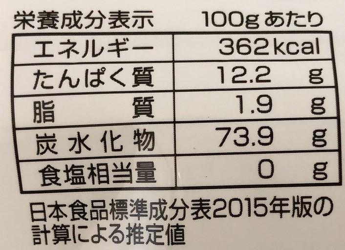 普通のパスタの栄養成分表