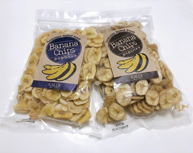 カルディバナナチップスのパッケージ写真