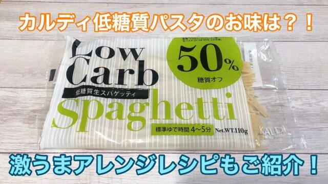 カルディ低糖質パスタのパッケージ写真