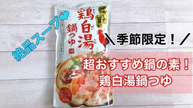 カルディ鶏白湯鍋つゆのパッケージ写真