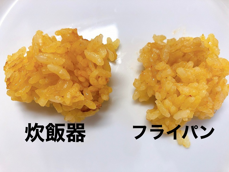 炊飯器で炊いた場合とフライパンで炊いた場合の比較